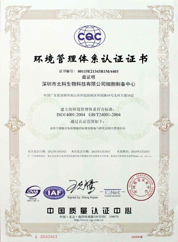 Certificado ISO 14001 otorgado a Shenzhen Beike