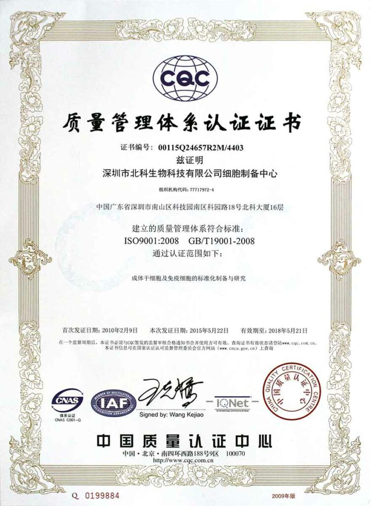 Certificado de acreditación ISO 9001 otorgado a Beike
