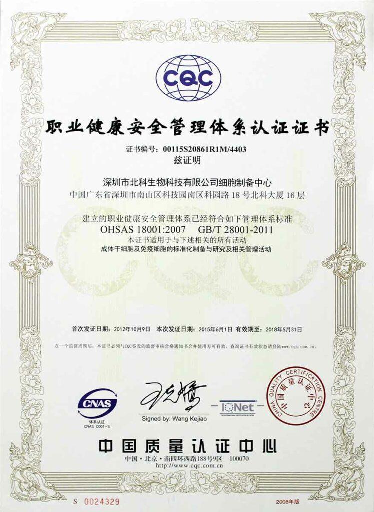 Certificado OHSAS 18001 otorgado a Beike